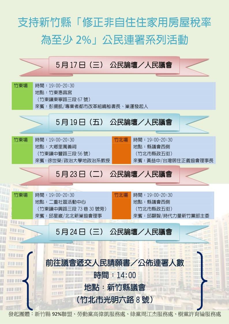 (資料來源:新竹縣92%聯盟)