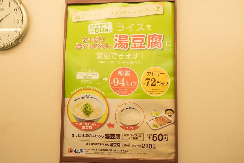 matsuya_tofu-4
