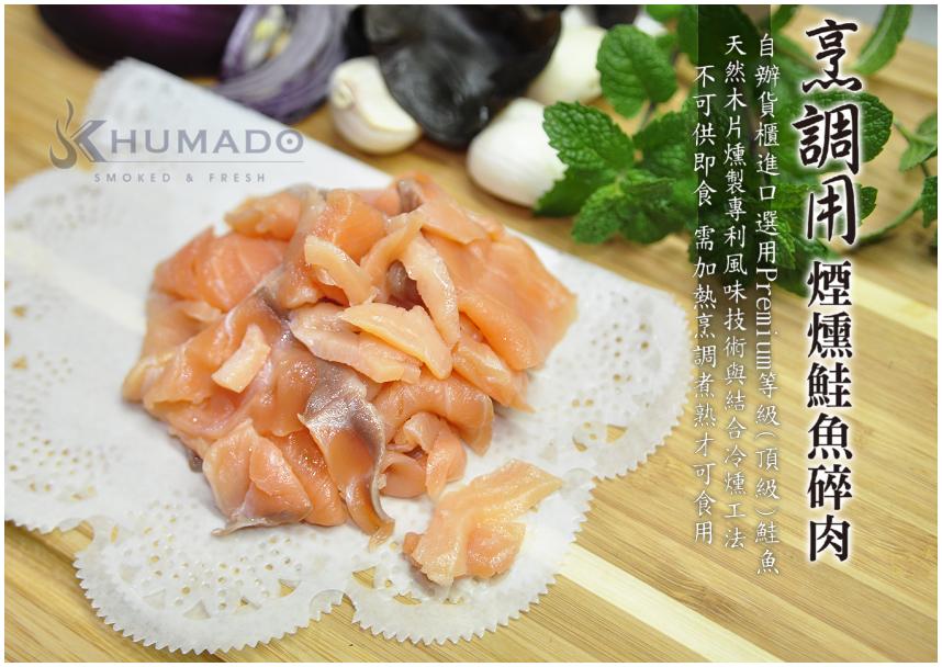 烹調用燻鮭魚碎肉 850