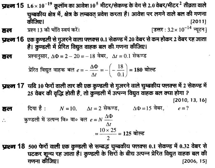 board-solutions-class-10-science-vighut-dhara-ka-chumbkiy-prabhav-59