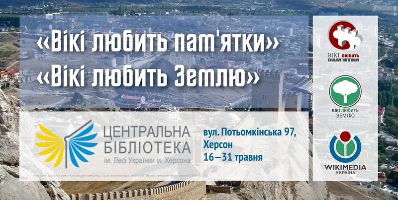 Виставка «Пам'ятки України» в Херсоні