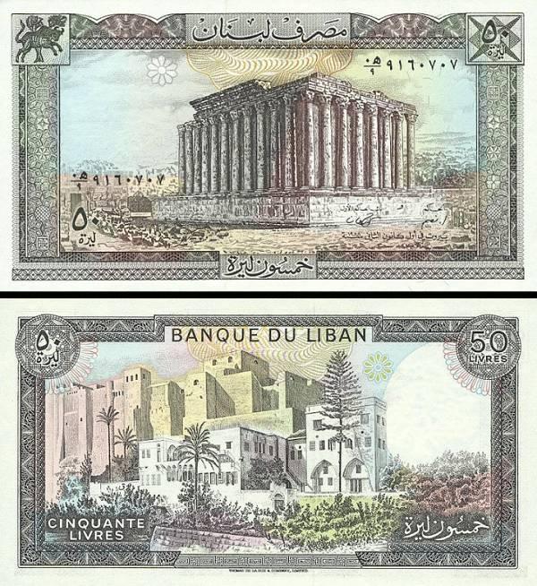 50 Livres Libanon 1988, P65d