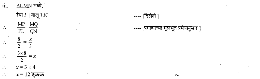 maharastra-board-class-10-solutions-for-geometry-similarity-ex-1-2-3