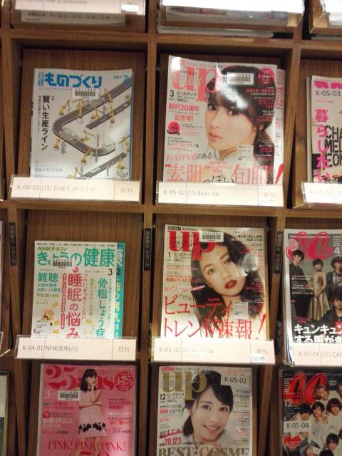 高雄図書館には日本語雑誌も充実