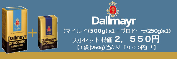 dallmayer_2setMILD250g