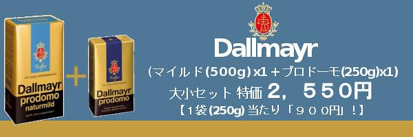 dallmayer_2setMILD250g