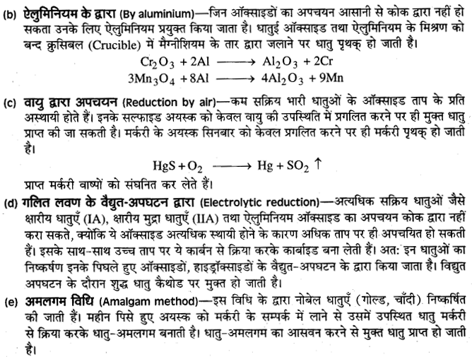 board-solutions-class-10-science-dhatukarm-13