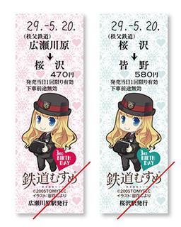 第13回わくわく鉄道フェスタ☆「桜沢みなの」誕生3周年記念乗車券(乗車券イメージ)