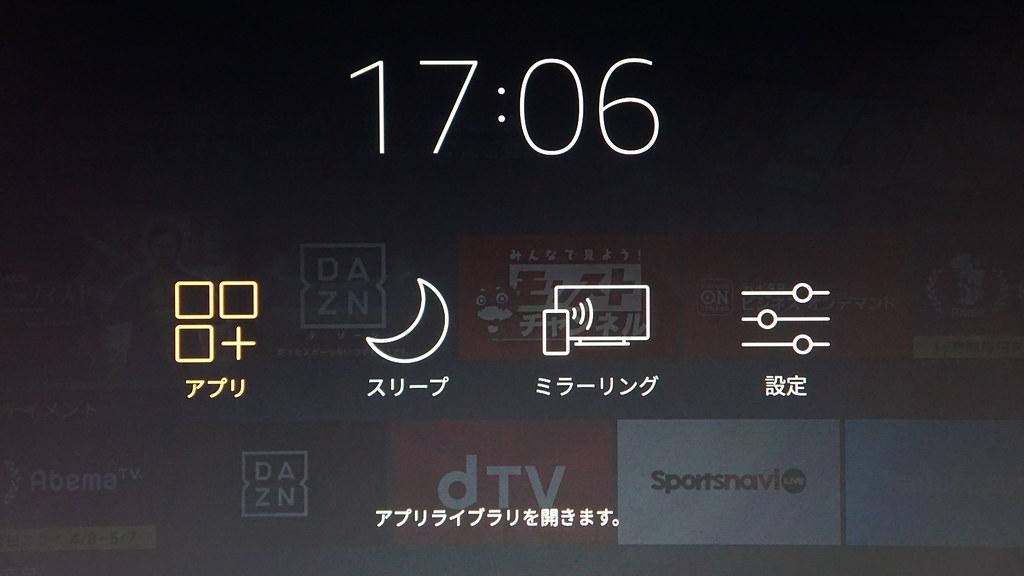 Fire TVの使い方 - アプリや設定を素早く表示「クイックアクセスメニュー」