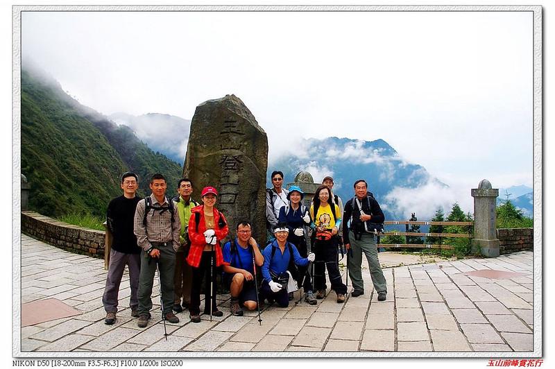 塔塔加玉山登山口 2