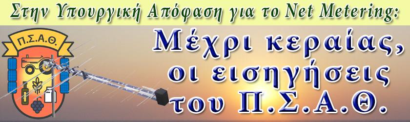 ΜΕΧΡΙ ΚΕΡΑΙΑΣ