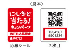 錦戸亮の【に・し・き・ど当たる!】キャンペーン実施中!応募シールで応募サイトにアクセス