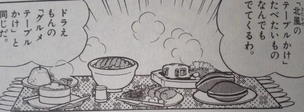 グルメテーブルかけ 北風のテーブルかけ 魔界大冒険