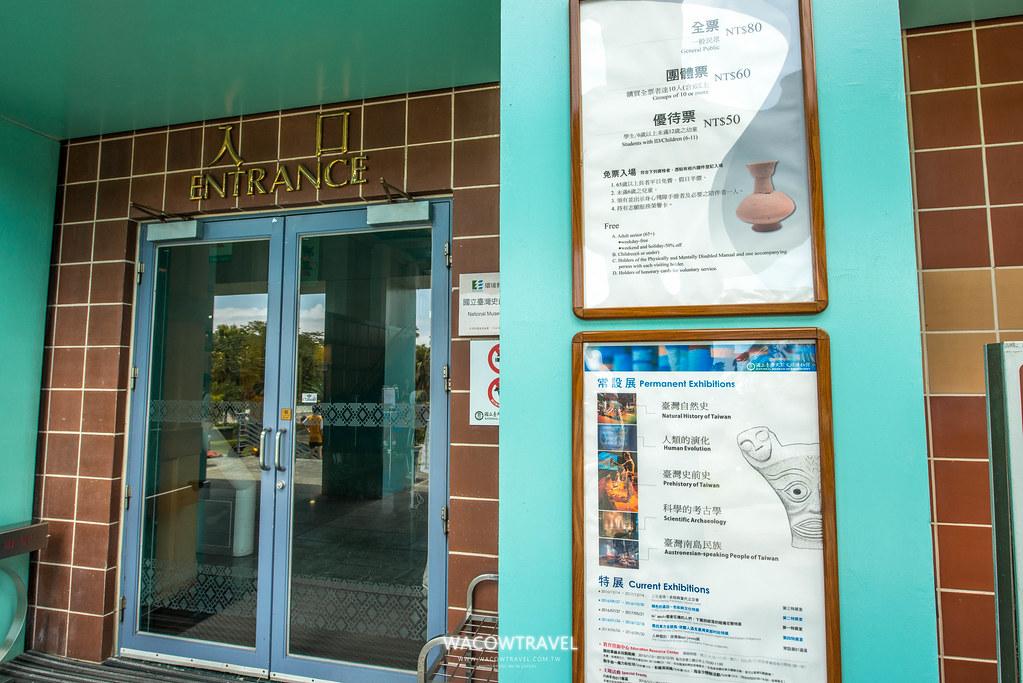 史前博物館-入場須知