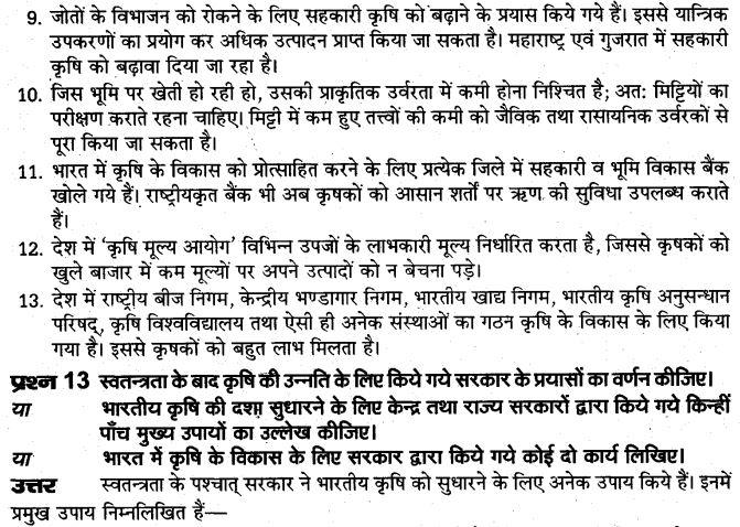 up-board-solutions-class-10-social-science-manviy-samsadhn-vyavasay-23