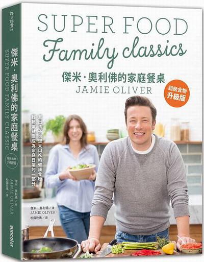 傑米‧奧利佛的家庭餐桌