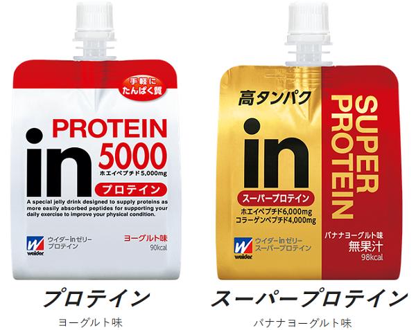 ウイダーinゼリー「プロテイン」と4月18日新発売の「スーパープロテイン」