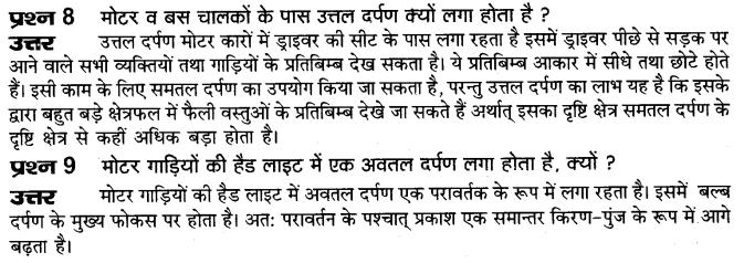 up-board-solutions-class-10-science-prakash-ka-paravartan-25