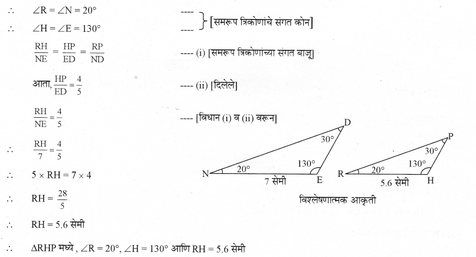 maharastra-board-class-10-solutions-for-geometry-Geometric-Constructions-ex-3-3-7