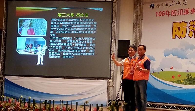 馮詠淮獲頒 2017年水利署防汛志工特殊貢獻獎