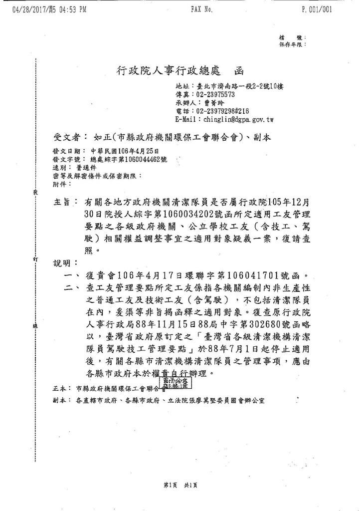 行政院人事行政總處回覆工會表示清潔隊員不在《工友管理辦法》調整事項的適用範圍內。