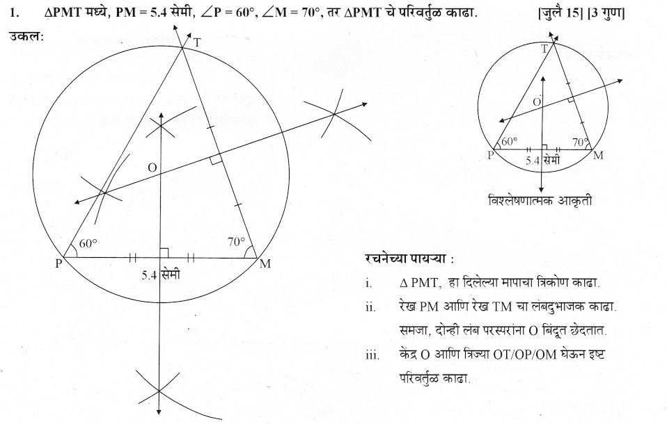 maharastra-board-class-10-solutions-for-geometry-Geometric-Constructions-ex-3-1-1