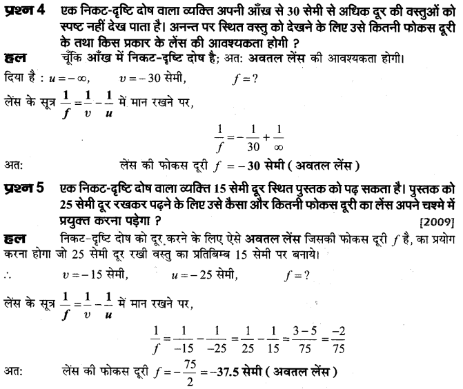 board-solutions-class-10-science-manav-nethr-tatha-drushti-dosh-13