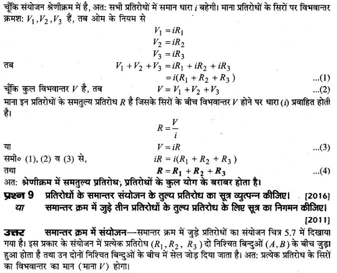 board-solutions-class-10-science-vighut-11