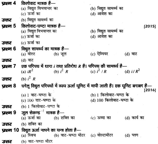 board-solutions-class-10-science-vighut-dhara-ka-ooshmiy-prabhav-50