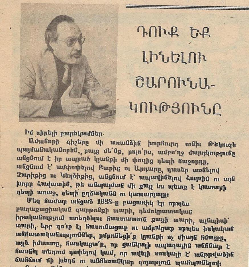 «Պիոներ կանչ», 30 դեկտեմբերի, 1988թ.
