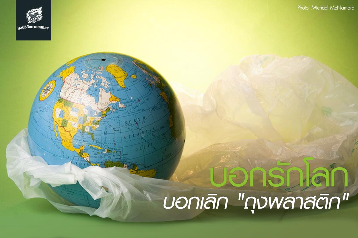 บอกรักโลก บอกเลิกถุงพลาสติก