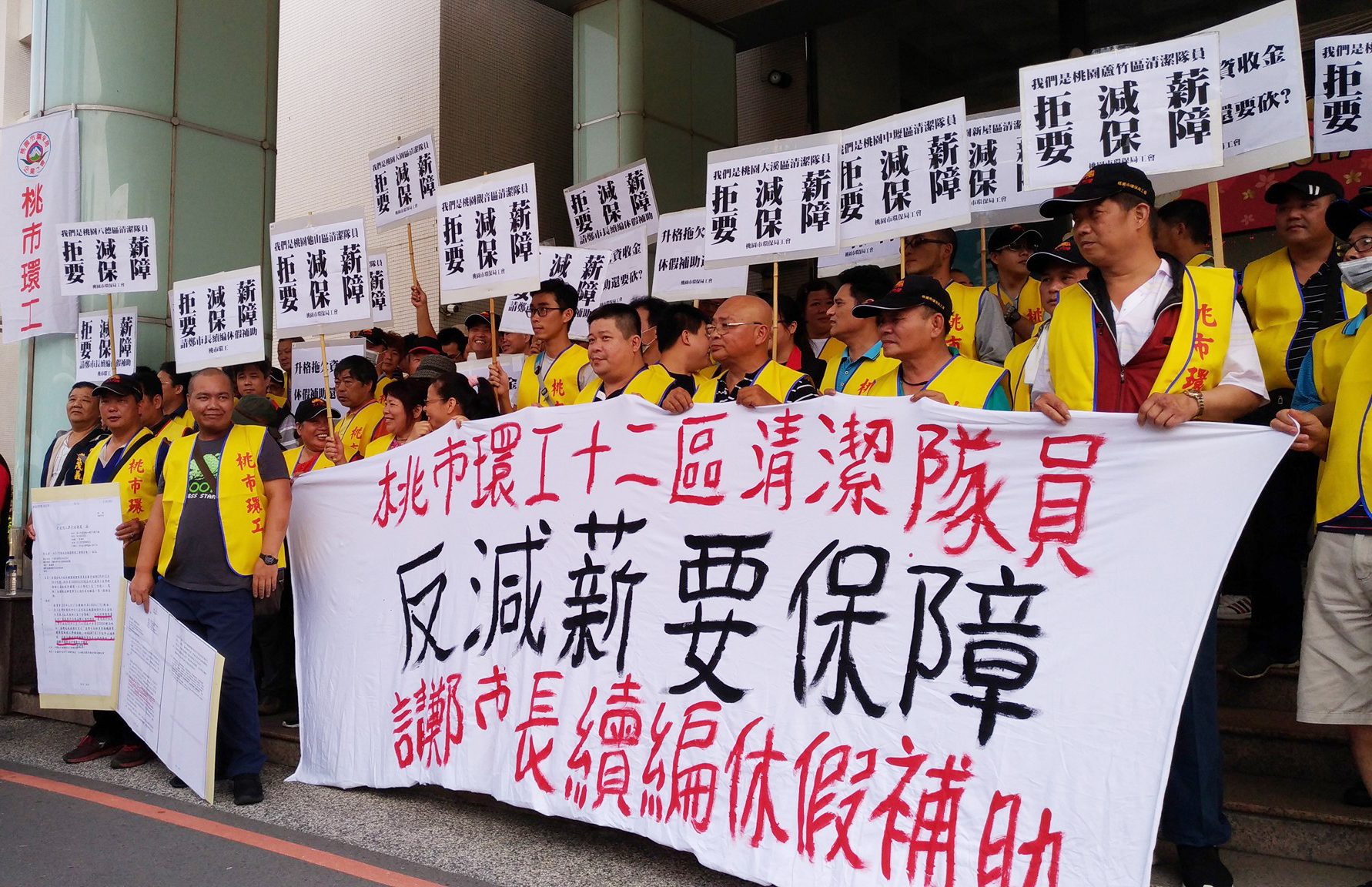 清潔隊員工會上午在桃市府前抗議。(照片提供:吳繼興)