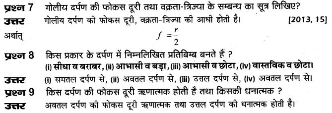 up-board-solutions-class-10-science-prakash-ka-paravartan-27