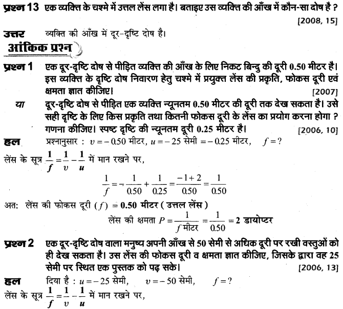 board-solutions-class-10-science-manav-nethr-tatha-drushti-dosh-11