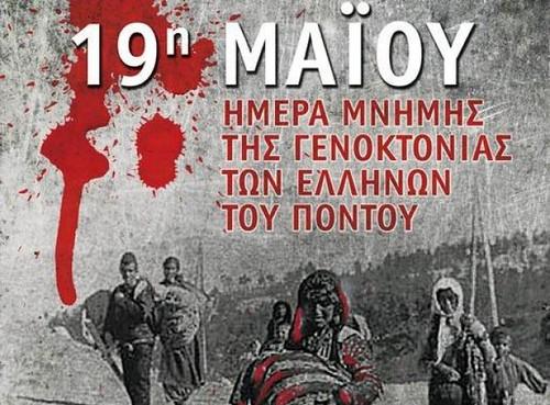 19 Μαϊου - Γενοκτονία Ποντίων