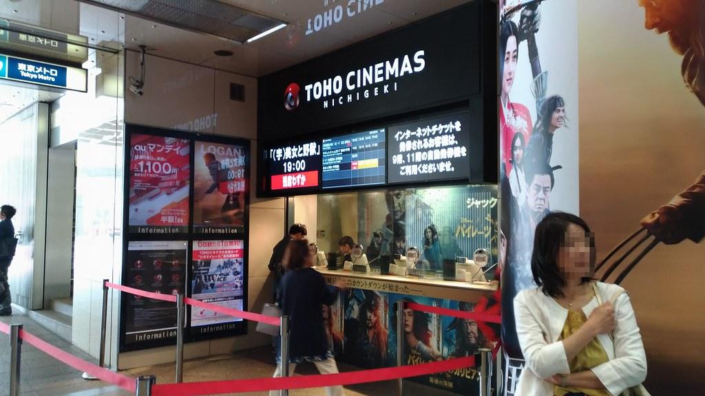 TOHOシネマズ日劇の1階チケットカウンター