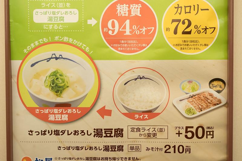 matsuya_tofu-8