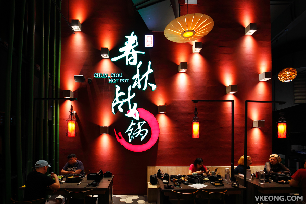 Chun Ciou Hot Pot