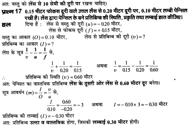 board-solutions-class-10-science-prakash-ka-apavartan-50