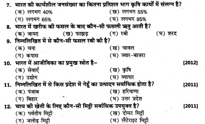 up-board-solutions-class-10-social-science-manviy-samsadhn-vyavasay-48