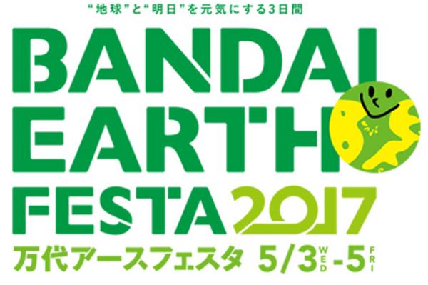 5月5日【BANDAI EARTH FESTA】@万代シテイ歩行者天国・万代シティパーク(新潟)