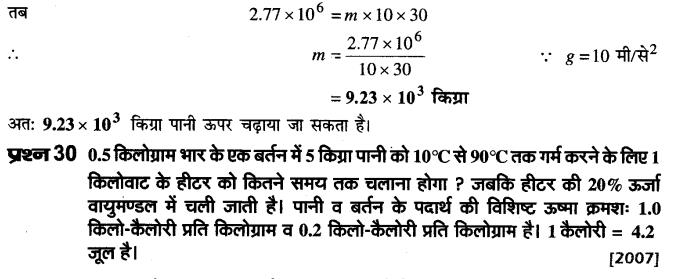 board-solutions-class-10-science-vighut-dhara-ka-ooshmiy-prabhav-47