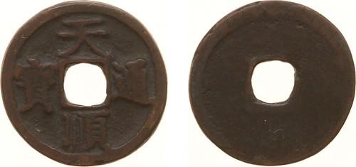 Fantasy Ming Dynasty Coin