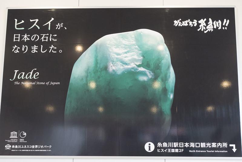 itoigawa_niigata-4