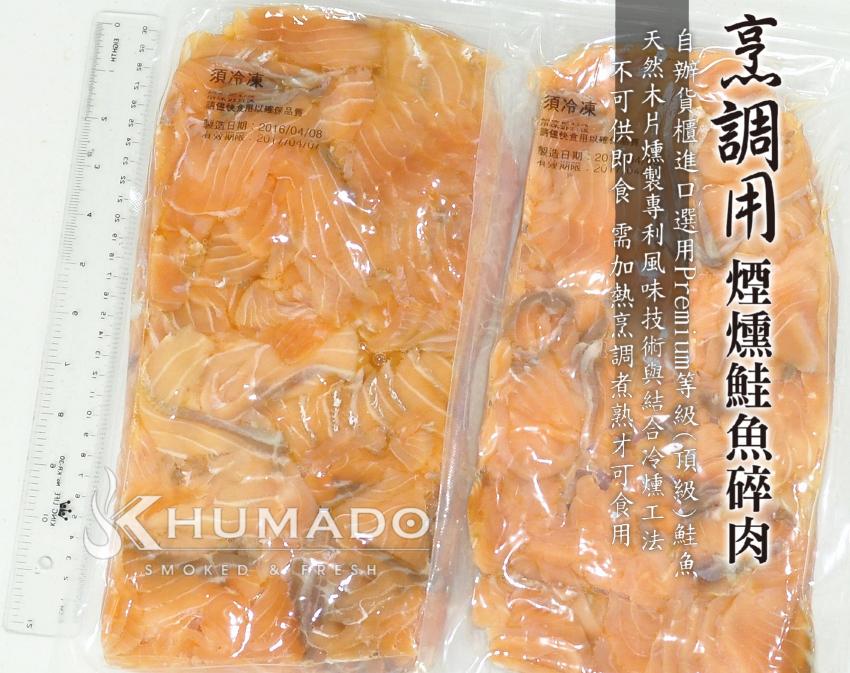 烹調用燻鮭魚肉 營業包