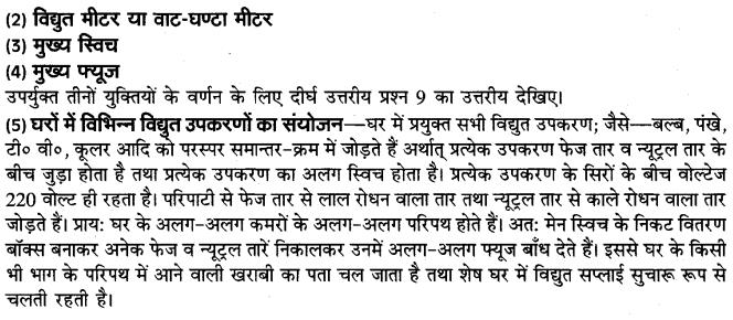 board-solutions-class-10-science-vighut-dhara-ka-ooshmiy-prabhav-16
