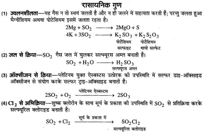board-solutions-class-10-sciencedhatu-yavam-adhatu-18