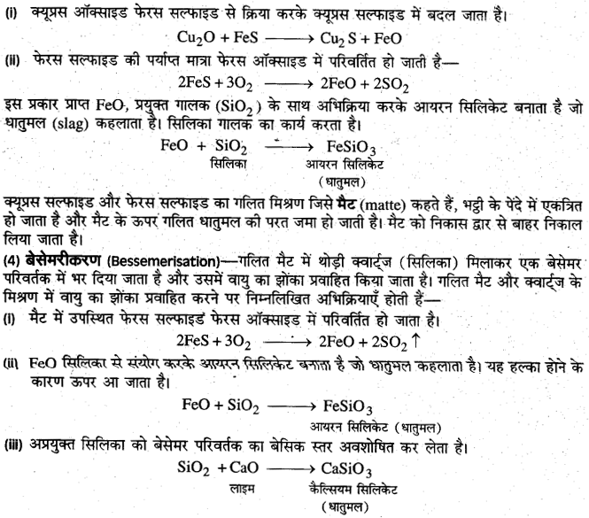 board-solutions-class-10-science-dhatukarm-16