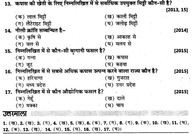 up-board-solutions-class-10-social-science-manviy-samsadhn-vyavasay-49