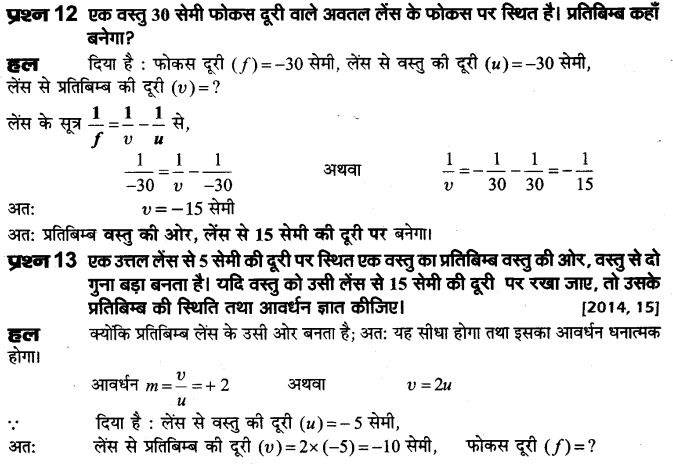 board-solutions-class-10-science-prakash-ka-apavartan-46